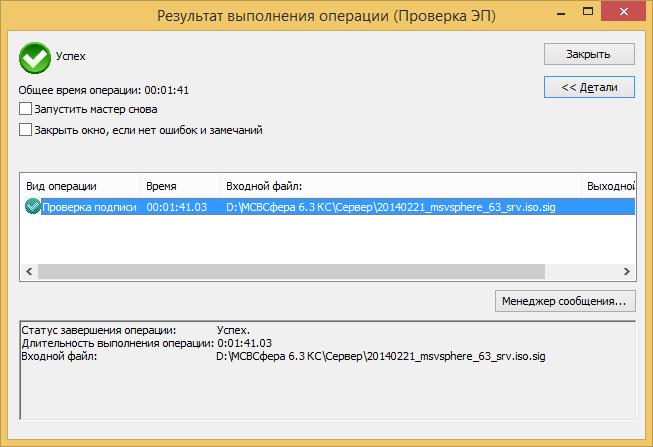 Рис. 4. Успешная проверка ЭП программой КриптоАРМ